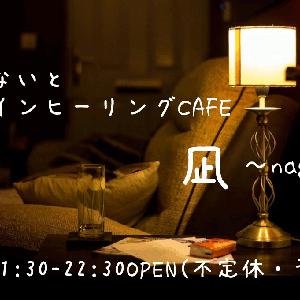 みっどないとオンラインヒーリングcafe 凪~nagi~ オープンします