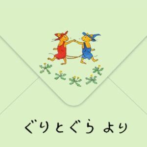 ぐりとぐらからのお手紙
