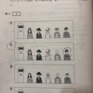 大学入学共通試験の英語は予想を超えてきた!