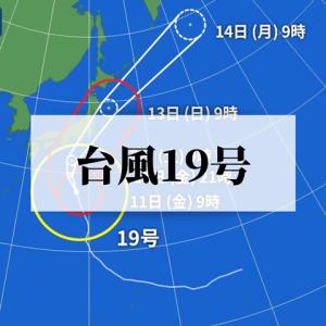 【台風19号】飲み物や食品を追加購入してきました。これからやる事。