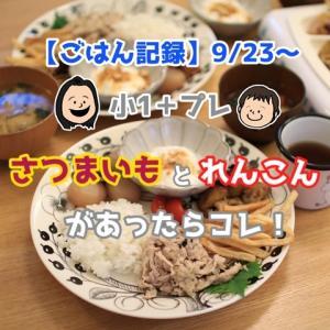 【ごはん記録9/23~】「れんこん」と「さつまいも」があると必ず作ってるレシピ。