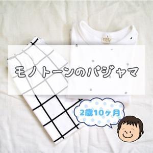 【子供服】モノトーンの綿パジャマ(全5種類・80~110サイズ)が見た目も機能性もなかなか良かった!