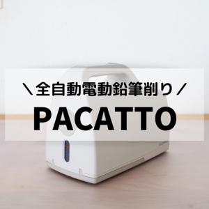 【進化した電動鉛筆削り】全自動で充電式!「PACATTO(パカット)」がリビング学習にもピッタリ!