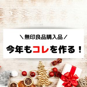 【無印良品】今年も登場!2019年クリスマスも「コレ」に決定!旦那、衝撃の発言…
