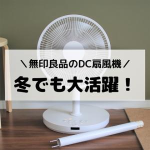 【無印のDC扇風機】キッチンカウンターに置いてみた!一年中出しっ放しの家電です。