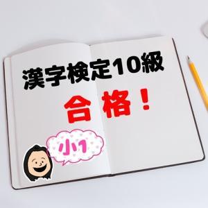 【小1】漢字検定「10級」に合格しました!1ヶ月での追い込み勉強!