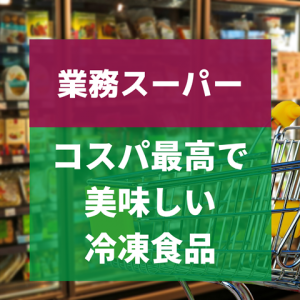 【業務スーパー】やっと再入荷されたーー!何回も購入してる冷凍商品はこれ!