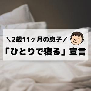 【2歳11ヶ月】「自分の部屋でひとりで寝る」宣言!ついに息子までもが独立か…!?