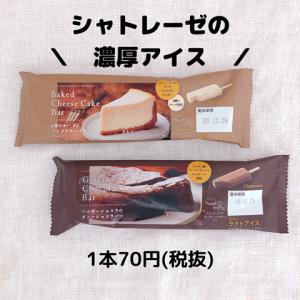 【シャトレーゼ新商品】1本70円!スイーツをそのまま冷凍したような濃厚アイス2種!