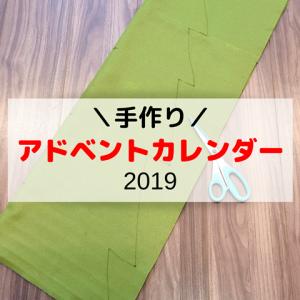 【手作りアドベントカレンダー2019】「フェルト」を使ってツリー型にしました!