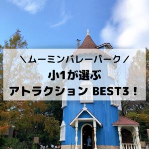 【ムーミンバレーパーク】娘(小1)が選ぶ「楽しかったアトラクション」ベスト3!