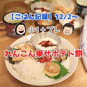 【ごはん記録12/2~】過去記事をみて「れんこん乗せポテト餅」を作った♪