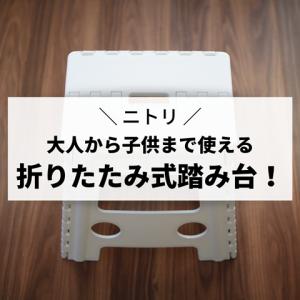 【ニトリ】子供用に大人も使える「シンプルで白い踏み台」が便利です!