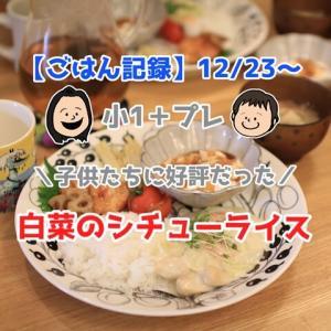 【ごはん記録12/23~】「白菜のシチューライス」が子供たちに好評でした!