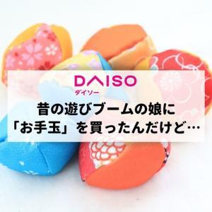 【ダイソー】やっぱり100円なのか…お手玉を買って遊んでみた結果。