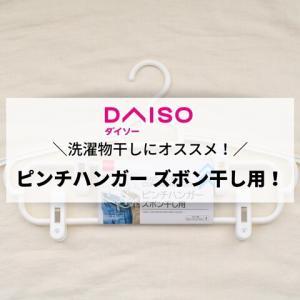 【ダイソー】「ピンチハンガー ズボン干し用」を使えばズボンを広げて干せて乾きやすくできる!