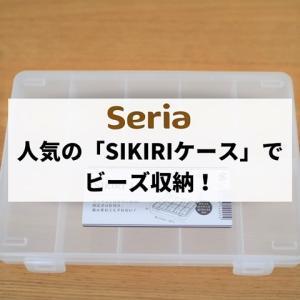 【セリア】人気の「SIKIRIケース」が細々としたものを収納するのに便利でした!