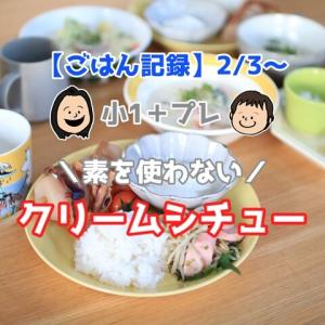 【ごはん記録2/3~】素を使わない「クリームシチュー」!