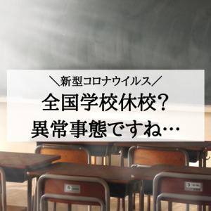 【新型コロナウイルス】学校休校!?1年生最後の登校!?色々思う事を書いてみる。