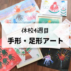 【休校中の制作記録(4週目)】「すみっコぐらし」と「新幹線」の手形アート。