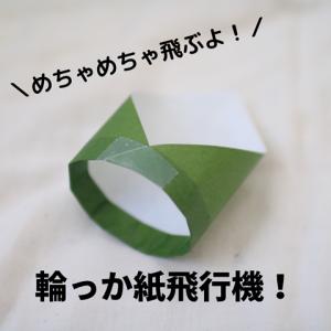 【外出自粛のおうち遊び】「輪っか紙飛行機」が作るのも飛ばすのも楽しい!