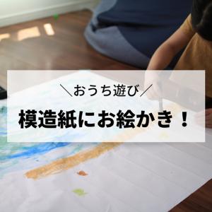 【おうち遊び】模造紙に絵の具で絵を描く!私的「プチ衝撃の事実」…