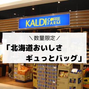 【入場制限のKALDI】数量限定「北海道おいしさギュっとバッグ」を買ってみた!