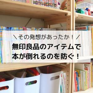【本の収納】目から鱗!無印良品の「仕切りスタンド」で本が倒れるのを防ぐアイディア!