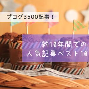 【ブログ3500記事!】約10年間での人気記事ベスト10を調べてみた!