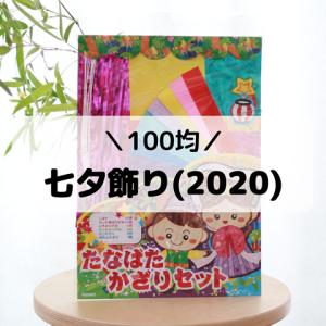 【七夕2020】100均の「七夕飾りセット」&娘の願い事が急にリアルな内容に…