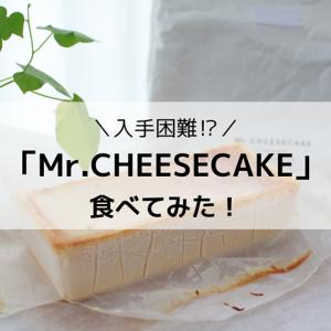 【お取り寄せ】入手困難!?5分で完売する「Mr. CHEESECAKE」を食べてみた!!