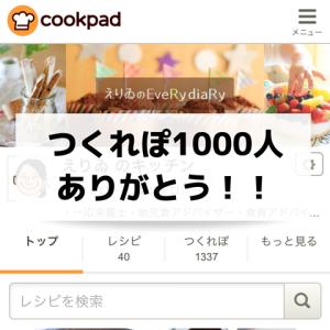 【クックパッド殿堂入り】myレシピが「つくれぽ1000人」!ありがとうございます!!