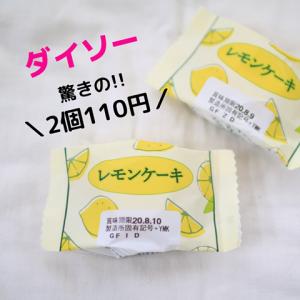【ダイソー】「レモンケーキ」がまさかの2個110円だったので買ってみた♪