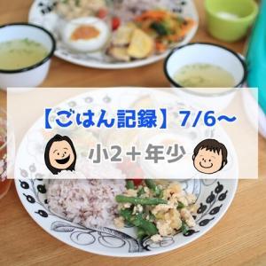 【ごはん記録7/6~】娘(小2)料理は「チャプチェ」に挑戦!
