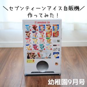 【幼稚園9月号付録】前回大人気だった「セブンティーンアイスじはんき」が再登場!