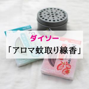 【ダイソー】甘い香り!「アロマ蚊取り線香」&おうち夏祭りに向けて準備中!