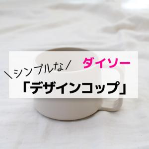 【ダイソー】シンプルで形がツボだった「デザインコップ」と実家から届いた焼肉セット!!