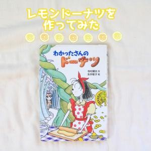 【本の再現おやつ】わかったさんの「レモンドーナツ」を作ってみた!