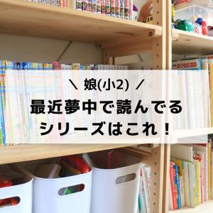 【小2】今夢中で読んでるシリーズはこれ!