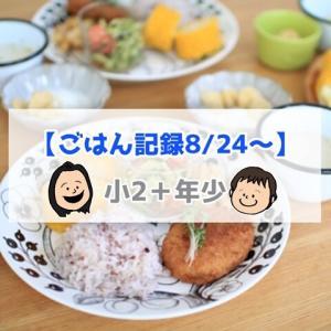 【ごはん日記8/24~】娘の料理ブーム、完全に去りました…