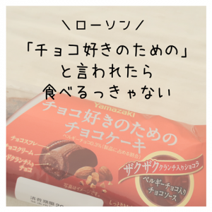 【ローソン】「チョコ好きのための」と言われりゃ食べてみるっきゃないでしょー