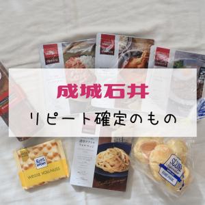 【成城石井】ひとりごはんに大人気の「レトルト食品」を買ったら本格的な美味しさだった