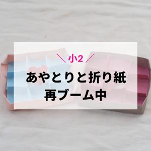 【小2】再ブーム中!気に入ってる「あやとり」と「折り紙」の本!