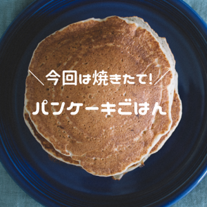 【パンケーキごはん】カセットコンロで「焼きたてを食べよう作戦」が最高だった!
