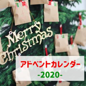【アドベントカレンダー2020】「ツリータペストリー」をアレンジしてカウントダウンします!