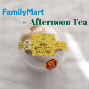 【ファミマ新商品】美味しい予感しかない…アフタヌーンティー監修「紅茶の生チーズケーキ」