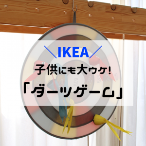 【IKEA】室内で遊べる!ルースティグトの「ダーツゲーム」が子供に大ウケです!