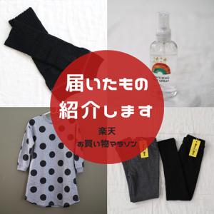 【楽天】娘の暖か対策や除菌スプレーなど 届いたものご紹介~