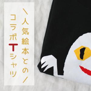【子供服】親子でお揃いもできるサイズ展開!大人気絵本とのコラボTシャツ(PR)