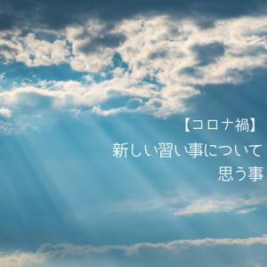 【コロナ禍】新しい習い事を始める事について思う事